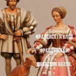 Франциск 1 и Клод Французская Династия Валуа